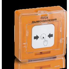 Устройство дистанционного пуска УДП 513-10 ПУСК ДЫМОУДАЛЕНИЯ оранжевый