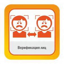 Модуль ПО Верификация лиц