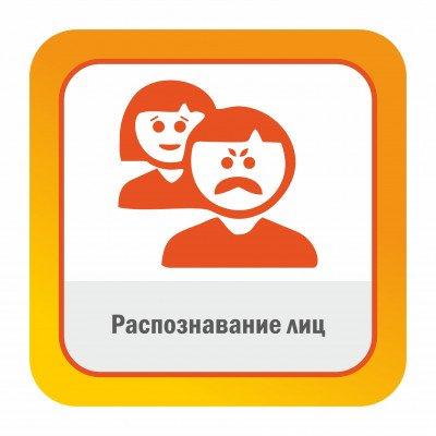 Модуль ПО Распознавание лиц