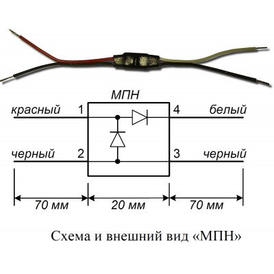Модуль подключения нагрузки МПН