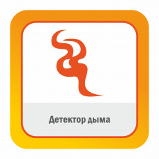 Модуль ПО Детектор дыма