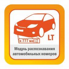 Модуль распознавания автомобильных номеров (базовый комплект) Редакция LT до 20 км/ч