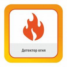 Модуль ПО Детектор огня