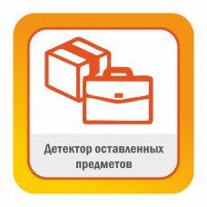 Модуль ПО Детектор оставленных предметов